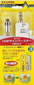 マスプロ電工 UHFラインブースター 18dB型 UB18L-P