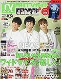 月刊TVガイド関西版 2020年 12 月号 [雑誌]