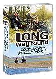 ユアン・マクレガー 大陸横断バイクの旅/Long Way Round[DVD]