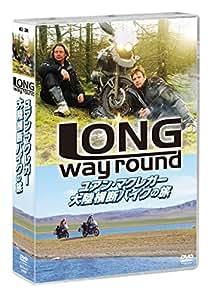 ユアン・マクレガー 大陸横断バイクの旅/Long Way Round [DVD]