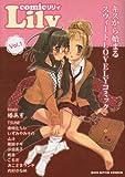 comicリリィ Vol.1 (RICE RIVER COMICS)