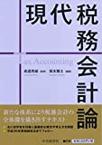現代税務会計論