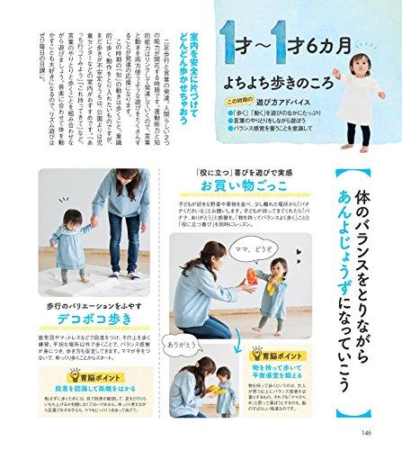 はじめてママ&パパのしつけと育脳 ― 0-3才までに絶対しておきたい「脳育て」のコツがよくわかる! (主婦の友実用No.1シリーズ)