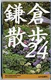 鎌倉散歩24コース