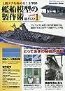 1/700艦船模型の製作術 総ざらい(1) 2015年 12 月号: モデルアート 増刊