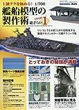 モデルアート社 1/700艦船模型の製作術 総ざらい(1) 2015年 12 月号 [雑誌]: モデルアート 増刊の画像