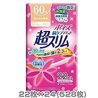 日本製紙クレシア ポイズ 肌ケアパッド 超スリム 安心の中量用 (60cc) 22枚×24(528枚) 80734