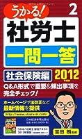 うかる! 社労士 一問一答2 社会保険編 2012年度版