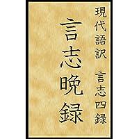 現代語訳 言志四録 言志晩録 (現代語訳文庫)