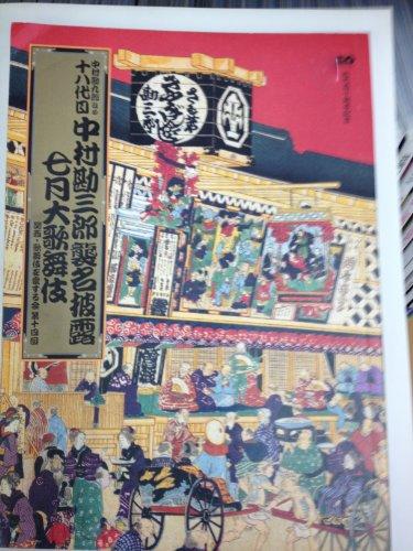 七月大歌舞伎~十八代目中村勘三郎襲名披露 (歌舞伎座四百年)
