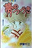 夢のつづき / 伊東 千江 のシリーズ情報を見る