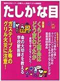 たしかな目 2008年 04月号 [雑誌]