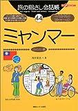 旅の指さし会話帳44 ミャンマー(ミャンマー語) (旅の指さし会話帳シリーズ)