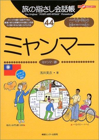 旅の指さし会話帳44ミャンマー (ここ以外のどこかへ!)の詳細を見る