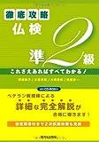 徹底攻略仏検準2級(MP3 CD-ROM付): これさえあればすべてわかる!
