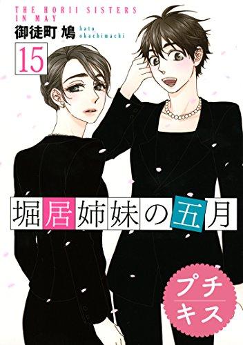 堀居姉妹の五月 プチキス(15) (Kissコミックス)の詳細を見る