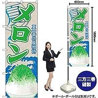 メロン(かき氷) のぼり SNB-409(受注生産)