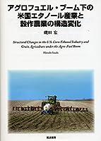 アグロフュエル・ブーム下の米国エタノール産業と穀作農業の構造変化