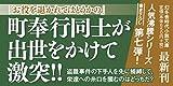 町奉行内与力奮闘記七 外患の兆 (幻冬舎時代小説文庫) 画像