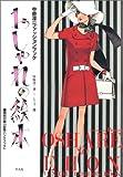 おしゃれの絵本―中原淳一ファッションブック