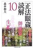 『正法眼蔵』読解〈10〉 (ちくま学芸文庫)