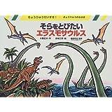 そらをとびたいエラスモサウルス―恐竜のなかま (きょうりゅうだいすき!)