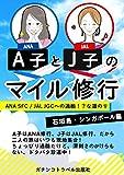 いつも現地集合!A子とJ子のマイル修行 ~石垣島・シンガポール修行編 ANA SFC/JAL JGCへの過酷!?な道のり〜