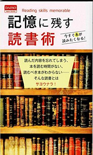 ダイソー 記憶に残す読書術 今すぐ本が読みたくなる...