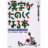 漢字がたのしくなる本―500字で漢字のぜんぶがわかる (1)