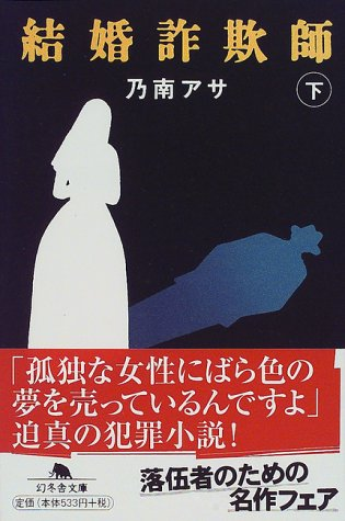 結婚詐欺師〈下〉 (幻冬舎文庫)の詳細を見る