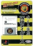 メモリーカード for PlayStation2 阪神タイガースバージョン