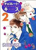 チョコレート・キス 2 (CHARADE BOOKS COMICS)