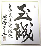 自由民主党総裁 安倍 晋三 揮毫 「玉誠」