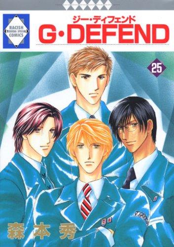 G・DEFEND(25) (冬水社・ラキッシュコミックス)の詳細を見る