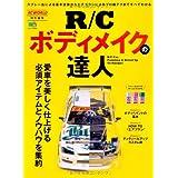R/Cボディメイクの達人 (エイムック 2659)