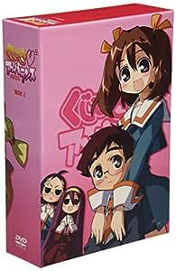 くじびきアンバランス DVD-BOX  1