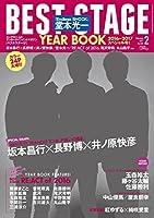 BEST STAGE(ベストステージ) 2017年 02 月号 [雑誌]