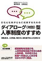 改訂増補版 ダイアローグ(対話)型人事制度のすすめ: 戦略浸透、人材育成、既存の人事制度で悩んだら読む本