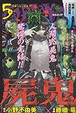屍鬼 5 (SHUEISHA JUMP REMIX)