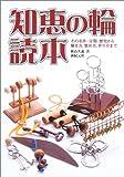 知恵の輪読本―その名作・分類・歴史から解き方、集め方、作り方まで