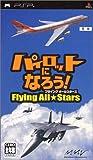 パイロットになろう! フライングオールスターズ - PSP