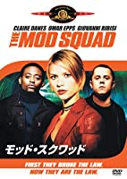 モッド・スクワッド [DVD]
