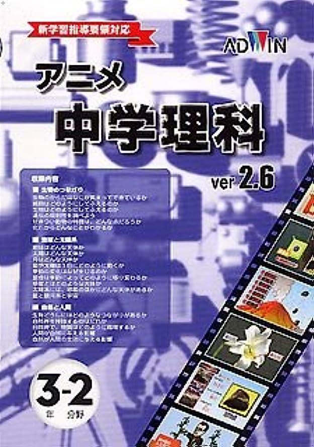 自然公園敷居シーケンスアニメ中学理科 Ver.2.6 3年生 2分野