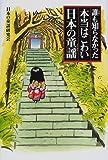 誰も知らなかった本当はこわい日本の童謡