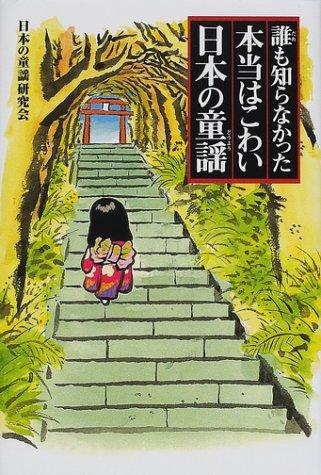 誰も知らなかった本当はこわい日本の童謡の詳細を見る