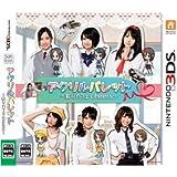 アクリルパレット~彩りカフェ・Cheers~ - 3DS