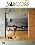【ML BOOKSシリーズ】洗練リノベーション2 リフォーム&リノベーションの実例10 2014/04/05 (2014-04-05) [雑誌]