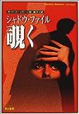 シャドウ・ファイル 覗く (ハヤカワ文庫NV)