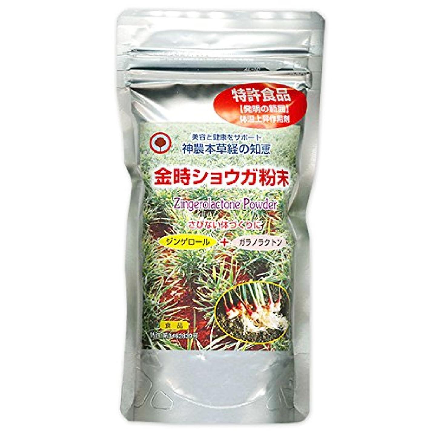 洗剤わな習字金時ショウガ粉末 [100g]