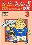 スーパーさぶっ!!劇場―痛快!サッカー4コマ漫画 (3) (NSK mook)